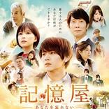 山田涼介(Hey! Say! JUMP)主演『記憶屋 あなたを忘れない』、感動の予告&本ポスター