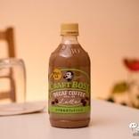 時間を選ばず美味しく飲めるカフェインレスのニューカマー『クラフトボス デカフェ・ラテ』