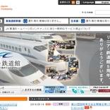 JR東海、12日に各在来線で計画運休実施