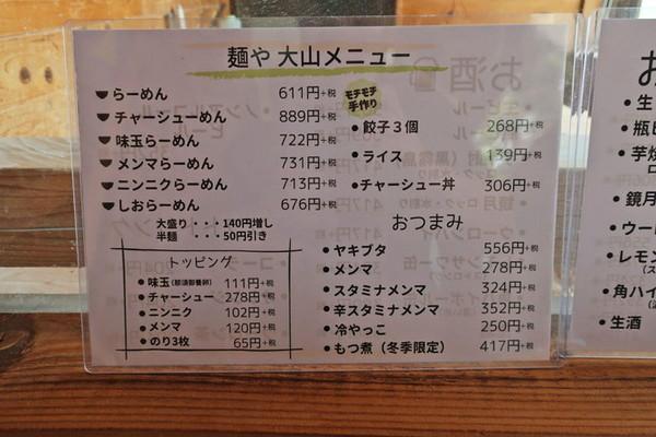 青竹手打ちラーメン麺や大山
