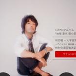 「お陰で俺は幸せな人間だ」 トライセラトップス・和田唱さんが亡き父 和田誠さんを偲ぶコメントを公開