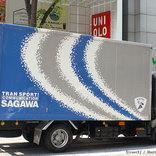 「集配を中止します」 佐川急便とヤマト運輸の決断に「これは仕方がない」