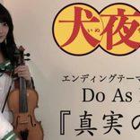 Ayasa channel第71弾はアニメ『犬夜叉』ED「真実の詩」