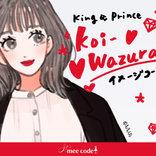 鮮やかな赤が恋を後押し!King&Prince『koi-wazurai』イメージコーデ