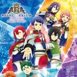 アニメ『キンプリ』が再び劇場に!『KING OF PRISM ALL STARS -プリズムショー☆ベストテン-』上映決定