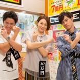 米倉涼子「私、スクラッチも失敗しないので」 『10万円でできるかな』で当選連発!?