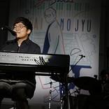 さかいゆうプロデュースイベント【SAKAIのJYU】にKREVA/秦 基博ら登場