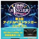 歌唱力ナンバー1のアイドルを決める「第3回アイドルベストシンガーコンテスト」が11月30日に開催