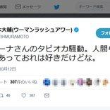 ユッキーナこと木下優樹菜さんの「タピオカ店恫喝DM」騒動に村本大輔さん「人間らしくて愛があっておれは好きだけどな」