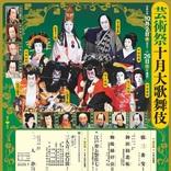 『芸術祭十月大歌舞伎』昼の部レポート 菊五郎、扇雀、松緑、愛之助らバリエーション豊かな4演目が秋を彩る