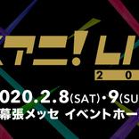2DAYS開催『リスアニ!LIVE 2020』出演アーティストのオールラインナップを発表! 最速先行受付もスタート