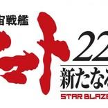 『宇宙戦艦ヤマト2205 新たなる旅立ち』来年秋劇場上映 『ヤマト2202』総集編も