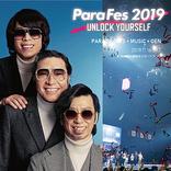 【ParaFes 2019】にウルフルズの出演が緊急決定 パラスポーツと音楽がベースの新感覚エンターテインメント