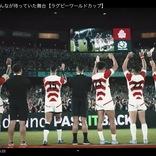 【ラグビーW杯】これは泣ける…動画「日本代表が8強へ…みんなが待っていた舞台」