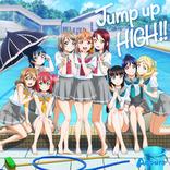 キミが飛ぶ為にAqours「Jump up HIGH!!」歌詞の魅力