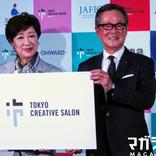 国内最大級のファッション・アートイベント「東京クリエイティブサロン(TOKYO CREATIVE SALON)」が2020年3月に開催