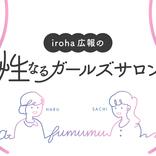 iroha広報、サンシャイン水族館「性いっぱい展」へ 性の多様性に気付く
