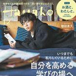 NEWS増田貴久 真摯で真面目な横顔に注目、『Hanako』表紙に初登場
