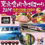 日本一の「いわて牛」を堪能!『東京食肉市場まつり2019』開催