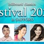 ロック・ポップス&オーケストラの祭典【ビルボード・クラシックス・フェスティバル】、2020年2月に札幌・富山で開催決定