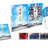 「映画 少年たち」BD&DVD発売記念 衣装展・パネル展が全国開催決定