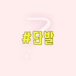 【韓国語ハッシュタグ講座⑤】最近流行りの韓国っぽヘアスタイル【タンバルモリ(단발)】って知ってる!?