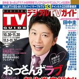 田中圭が語り尽す、新作『おっさんずラブ』大解剖