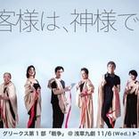 劇団新派の桂佑輔が主宰するPRAY▶旗揚げ公演「グリークス第1部 『戦争』」の上演が決定