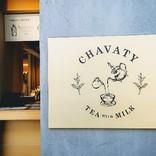 衝撃が走る!東京・表参道「CHAVATY」の「本物茶葉のソフトクリーム」を実食ルポ