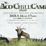 『ACO CHiLL CAMP 2020』5月16日(土)、5月17日(日)に富士山樹空の森で開催決定
