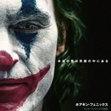 【映画ランキング】『ジョーカー』が公開から3週連続V!『マレフィセント2』は2位発進!