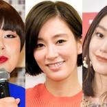 ブルゾン&桐谷美玲、水川あさみの結婚を祝福『人パー』3ショットに「幸せオーラがすごい!」