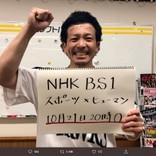 """日本シリーズ第2戦・ソフトバンクに勝利を呼び込んだ松田宣浩 """"熱男""""を生んだムネリンの言葉"""