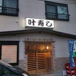 あと少ししか食べられない! 北海道むかわ町『ししゃも寿司』おすすめ2店