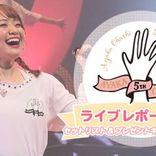 大橋彩香5周年ライブ、全身全霊のパフォーマンスで魅せた2つの顔