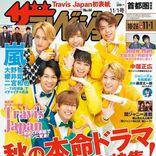 Travis Japan 初表紙でレモンに変身、舞台への意気込みと夢語る