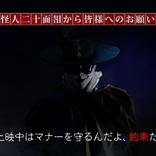 神谷浩史、声の出演によるマナームービーが3日間限定上映