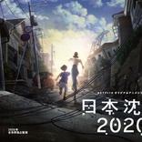 神谷浩史・島崎信長も登壇したNETFLIX新作アニメ発表会で『攻殻機動隊 SAC_2045』ティザーPVなど初公開!