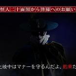 怪人二十面相(神谷浩史)が啓発! 3日間限定で映画『超・少年探偵団NEO −Beginning−』特別マナームービーの上映が決定