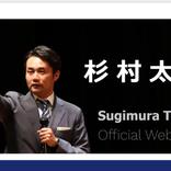 杉村太蔵、高校時代にデートした同級生登場 その後の展開が語られ厳しい声も