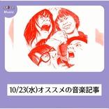 【昨日のニュースを振り返り】10/23(水)オススメ音楽記事