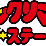 ビックリマンがオリジナルストーリーで舞台化 スーパーゼウス、ヤマト王子、聖フェニックス、スーパーデビルなどのキャラクターも登場