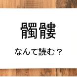 【髑髏】って読める?読めない!「読みたい漢字ファイル」vol.7