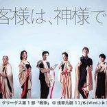 桂佑輔主催の演劇カンパニーの旗揚げ公演 グリークス第1部『戦争』11月6日より上演