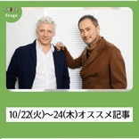 【ニュースを振り返り】10/22(火)~24(木)のオススメ舞台・クラシック記事
