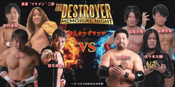 DDT DAMNATIONの佐々木大輔、高尾蒼馬、遠藤哲哉が8人タッグマッチに参戦