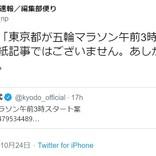 東京都が五輪マラソン午前3時スタートを提案 虚構新聞の「本紙記事ではございません」ツイートに注目集まる