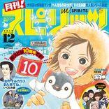 ふぉ~ゆ~が「漫画の主人公」を目指す、「月刊!スピリッツ」で連載開始