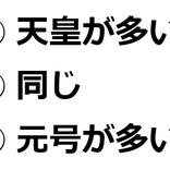 【クイズ】「天皇」と「元号」の数、どちらが多いと思いますか?