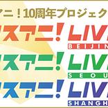 『リスアニ!』10周年プロジェクト第二弾、【リスアニ!LIVE】海外3公演が決定